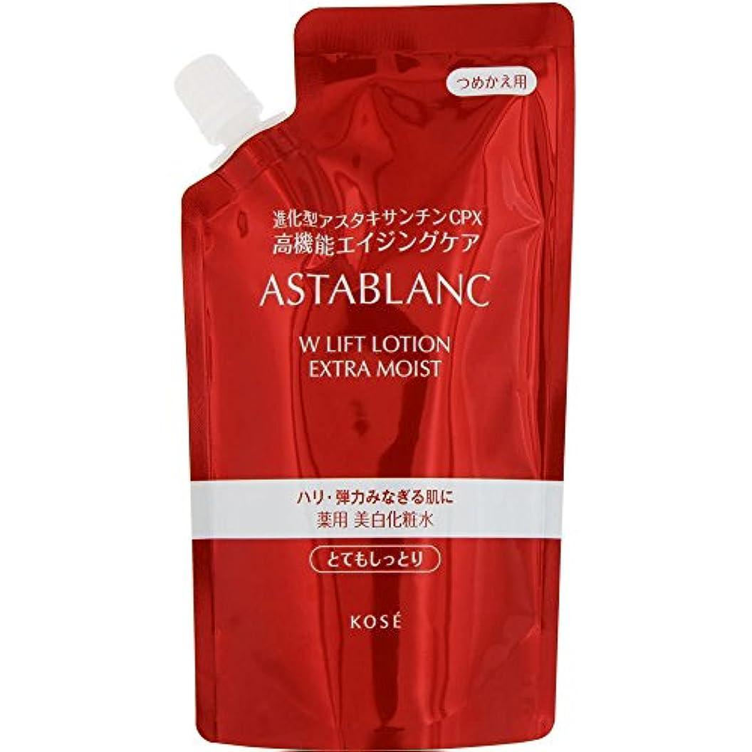サンダー制限する通り抜けるASTABLANC(アスタブラン) アスタブラン Wリフト ローション とてもしっとり 化粧水 詰替え用 130mL