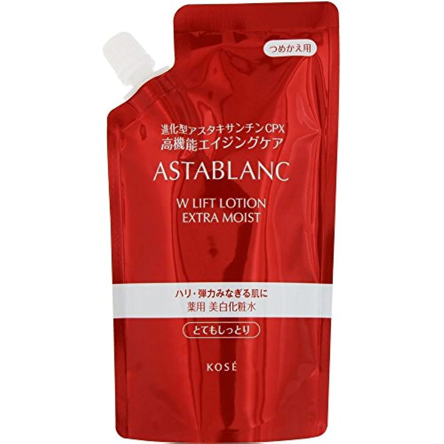 汚れた変形音声ASTABLANC(アスタブラン) アスタブラン Wリフト ローション とてもしっとり 化粧水 詰替え用 130mL