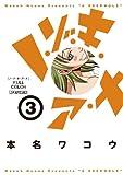 ノ・ゾ・キ・ア・ナ フルカラー(3) (ビッグコミックスモバMANスペシャル)