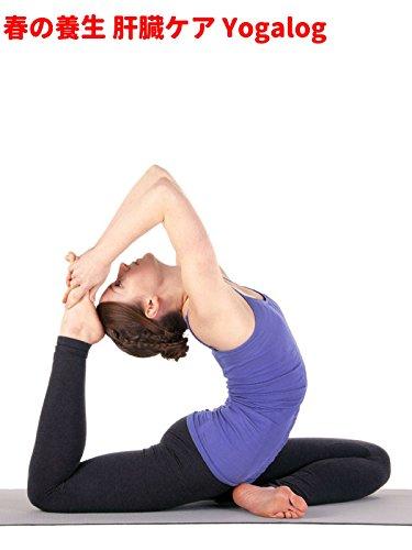 春の養生 肝臓ケア Yogalog