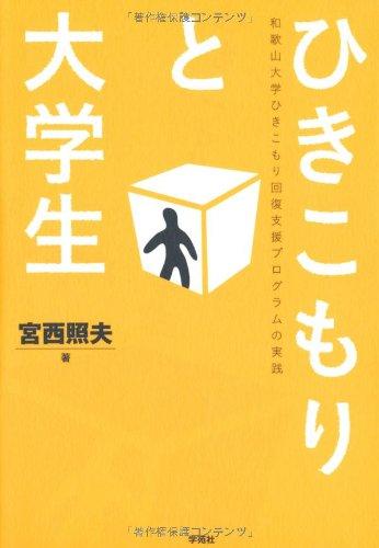 ひきこもりと大学生ー和歌山大学ひきこもり回復支援プログラムの実践の詳細を見る