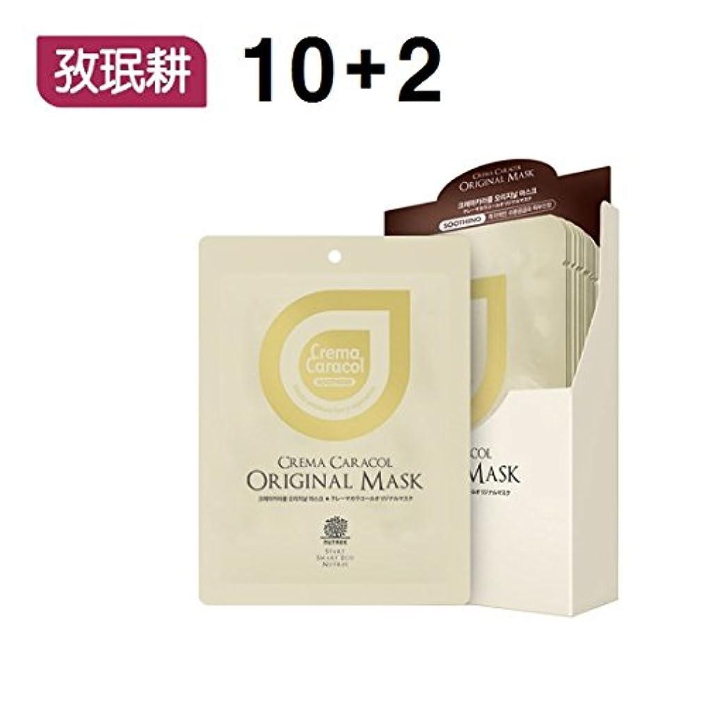 笑鉱夫朝食を食べるJaminkyung Crema Caracol Original Mask 10+2 / ジャミンギョン クレマカラコールオリジナルマスク 10+2 [並行輸入品]