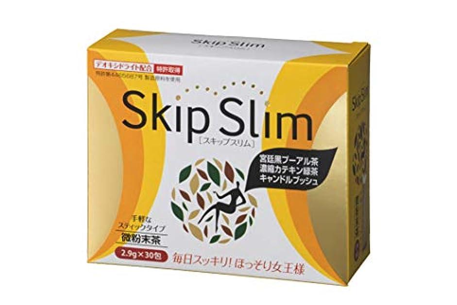 名詞吹きさらしエミュレートするSkip Slim スキップスリム 30包