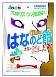 はなのど飴EX甜茶入り 70g×(10セット)