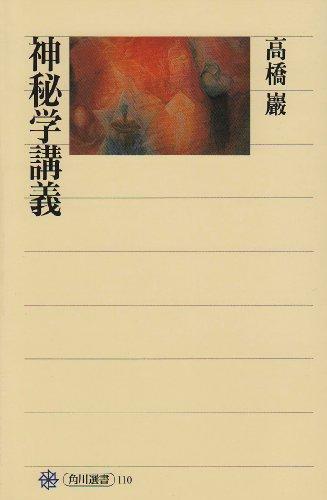 神秘学講義 (角川選書 110)