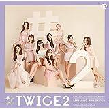 #TWICE 2(通常盤)