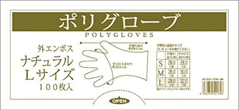 買い手兵器庫事前にオルディ 使い捨て 手袋 L ナチュラル 透明 全長280mm 手の平まわり320mm 厚み0.025mm ポリエチレン手袋 使いきり ENL-100 100枚入