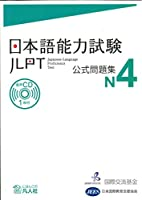 日本語能力試験 公式問題集 N4