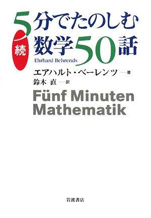 続5分でたのしむ数学50話の詳細を見る