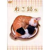 ねこ鍋 [DVD] [DVD] (2007) 趣味