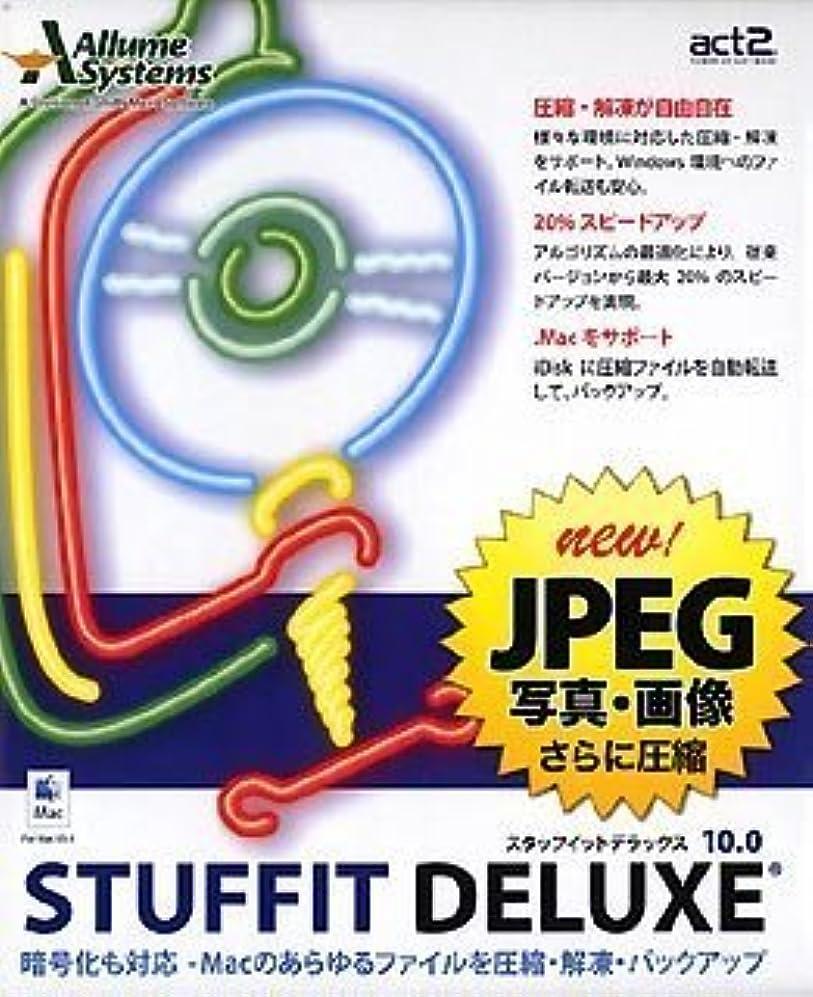 ディレイ器具いろいろStuffIt Deluxe 10.0J for Mac