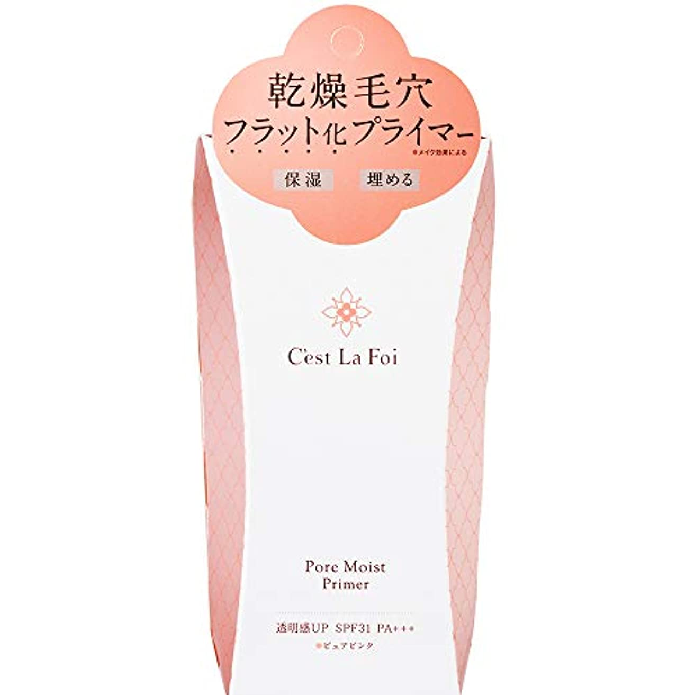 涙繕うコース乾燥毛穴フラット化 保湿&埋めるのW効果 潤いながら毛穴みえない肌に セラフォア ポアモイストプライマー