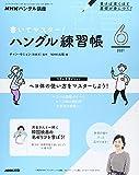 NHK ハングル講座 書いてマスター!ハングル練習帳 2021年 06 月号 [雑誌]
