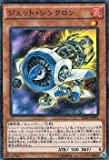 遊戯王/第9期/SD28-JP001 ジェット・シンクロン【パラレル】