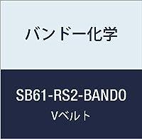 バンドー化学 SB形Vベルト(レッドS-II) SB61-RS2-BANDO