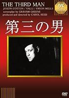 第三の男【淀川長治解説映像付き】 [DVD]
