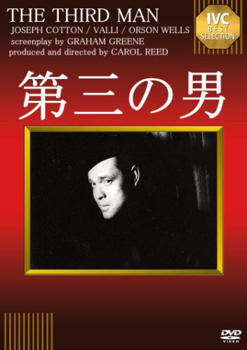 第三の男【淀川長治解説映像付き】 [DVD]の詳細を見る