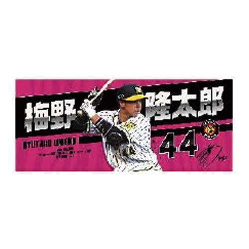 阪神タイガース 選手フォトタオル (44梅野)