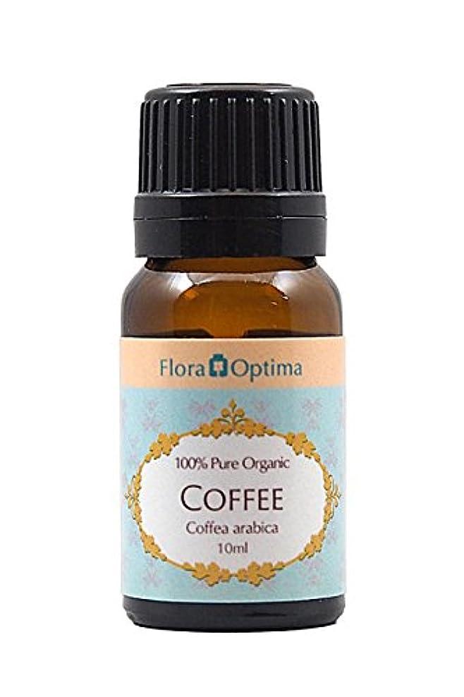 本質的ではないフェミニン動かす【オーガニック】コーヒー?エッセンシャルオイル(10ml)