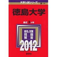 徳島大学 (2012年版 大学入試シリーズ)