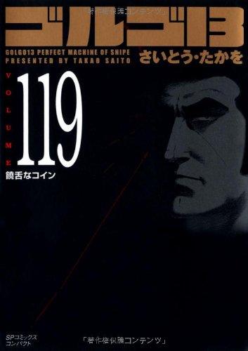 ゴルゴ13 (Volume119) 饒舌なコイン (SPコミックスコンパクト) [コミック] / さいとう・たかを (著); リイド社 (刊)
