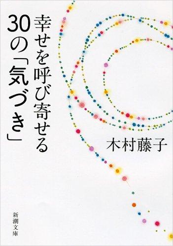 幸せを呼び寄せる30の「気づき」 (新潮文庫)の詳細を見る