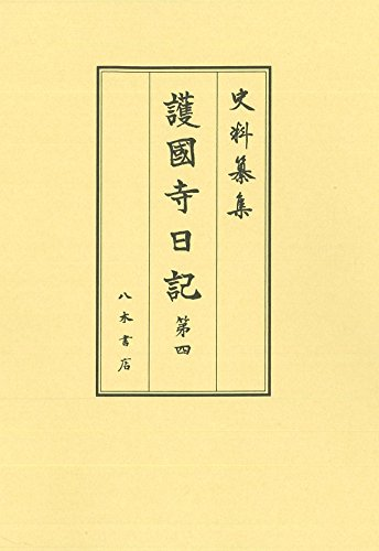 護国寺日記4 (史料纂集 古記録編)