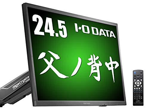 I-O DATA ゲーミングモニター 24.5型 240Hz FPS向き GigaCrysta 父ノ背中モデル モニターアーム HDMI×2 DP×1 リモコン付 LCD-GC251UXB/A