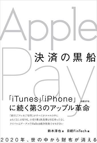 決済の黒船 Apple Pay (日経FinTech選書)