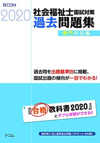 社会福祉士国試対策過去問題集2020【専門科目編】 (合格シリーズ)
