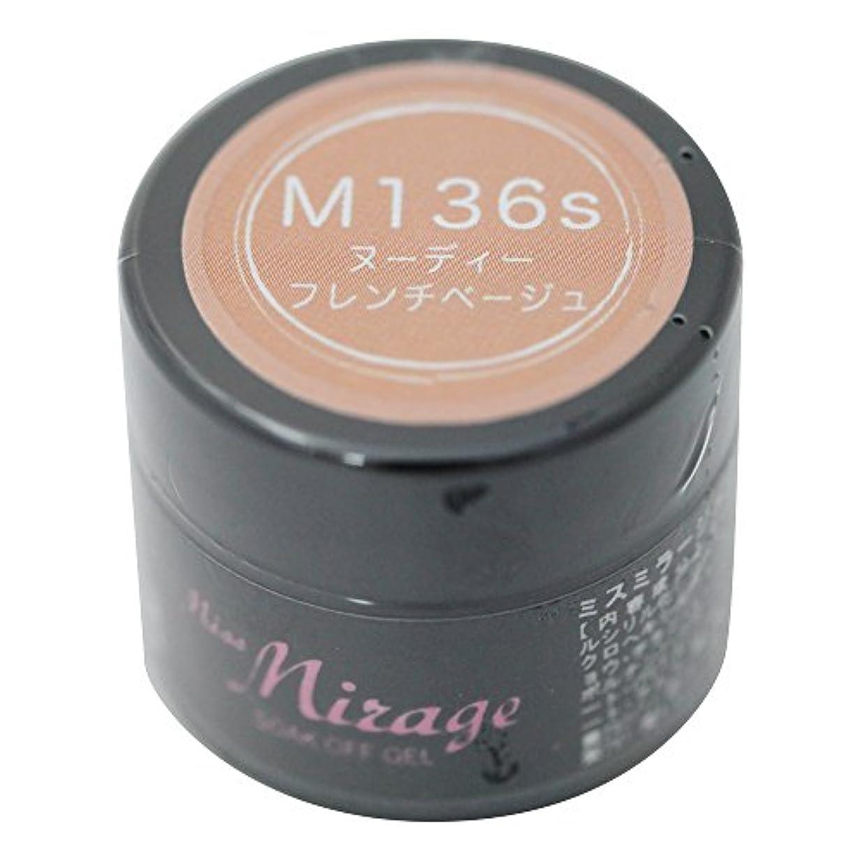 におい敬水素Miss Mirage M136S ヌーディーフレンチベージュ 2.5g UV/LED対応タイオウ