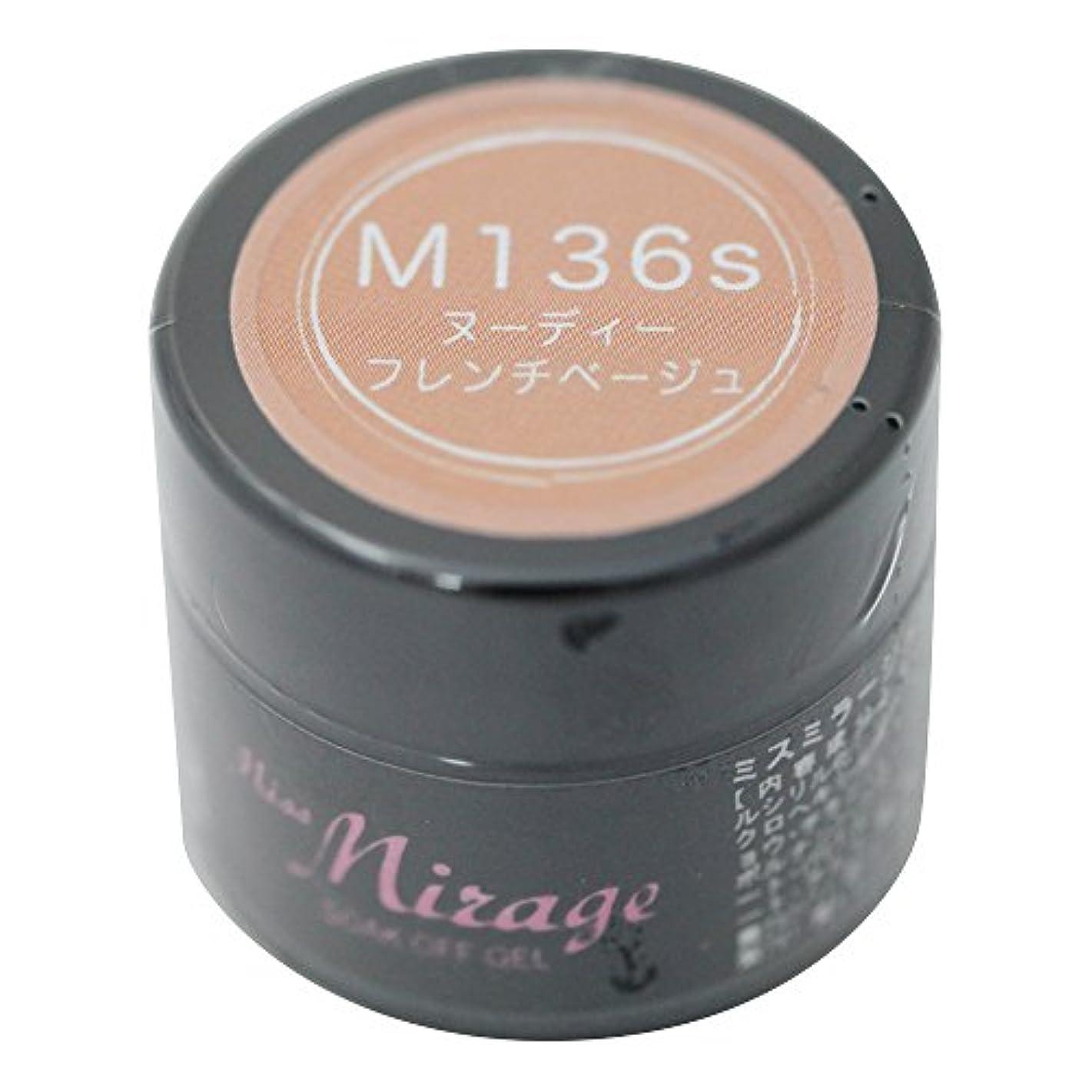 水族館ハシー急速なMiss Mirage M136S ヌーディーフレンチベージュ 2.5g UV/LED対応タイオウ