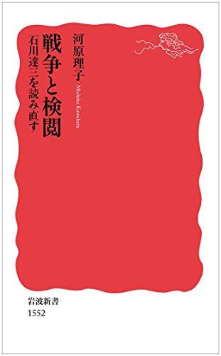 戦争と検閲――石川達三を読み直す (岩波新書)