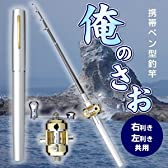 コンパクトなつり竿、リールもついた釣具セット『携帯ペン型釣竿 俺のさお』