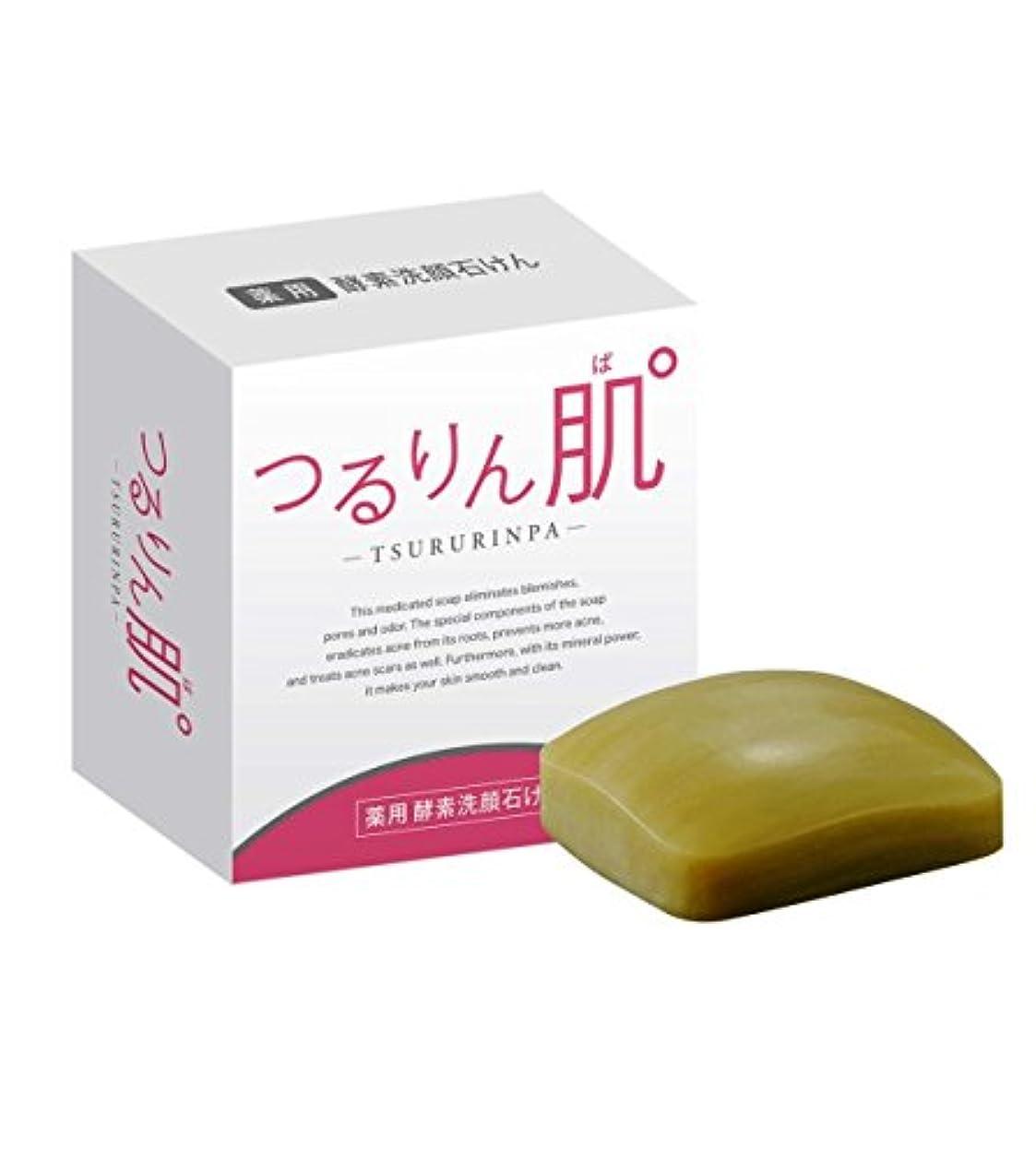 仮定自発ヘロインつるりん肌°(ぱ) 薬用 酵素洗顔石けん -TSURURINPA-