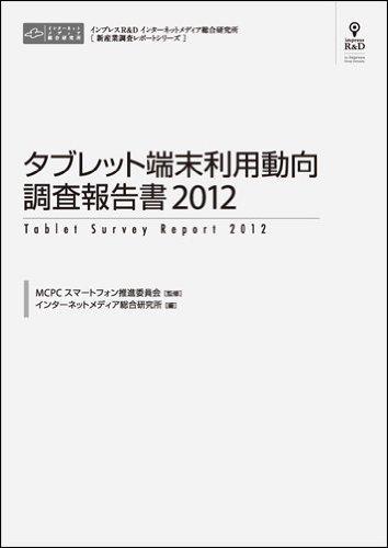タブレット端末利用動向調査報告書2012