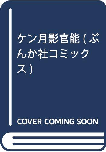 ケン月影官能 (ぶんか社コミックス) 発売日