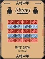 【 強力粉/中力粉 】 高級中華麺用小麦粉 A特中華 25kg 業務用 小麦粉