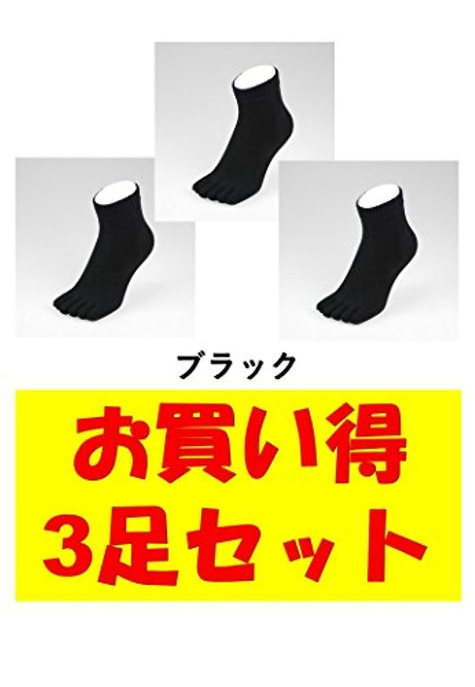 お買い得3足セット 5本指 ゆびのばソックス Neo EVE(イヴ) ブラック iサイズ(23.5cm - 25.5cm) YSNEVE-BLK