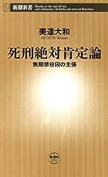 死刑絶対肯定論―無期懲役囚の主張―(新潮新書)