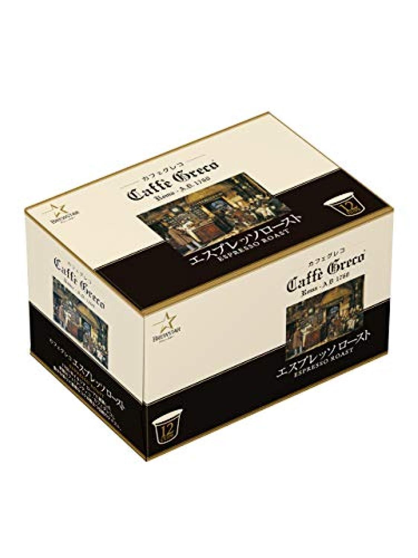 Kカップ カフェグレコ エスプレッソロースト 8g×12個入 キューリグコーヒーマシン専用 2箱セット 24杯分