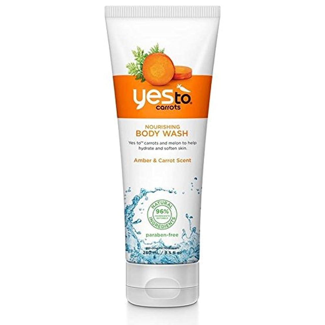 叱るスーツケースぐるぐるはいボディウォッシュ280ミリリットル栄養ニンジンへ x4 - Yes To Carrots Nourishing Body Wash 280ml (Pack of 4) [並行輸入品]