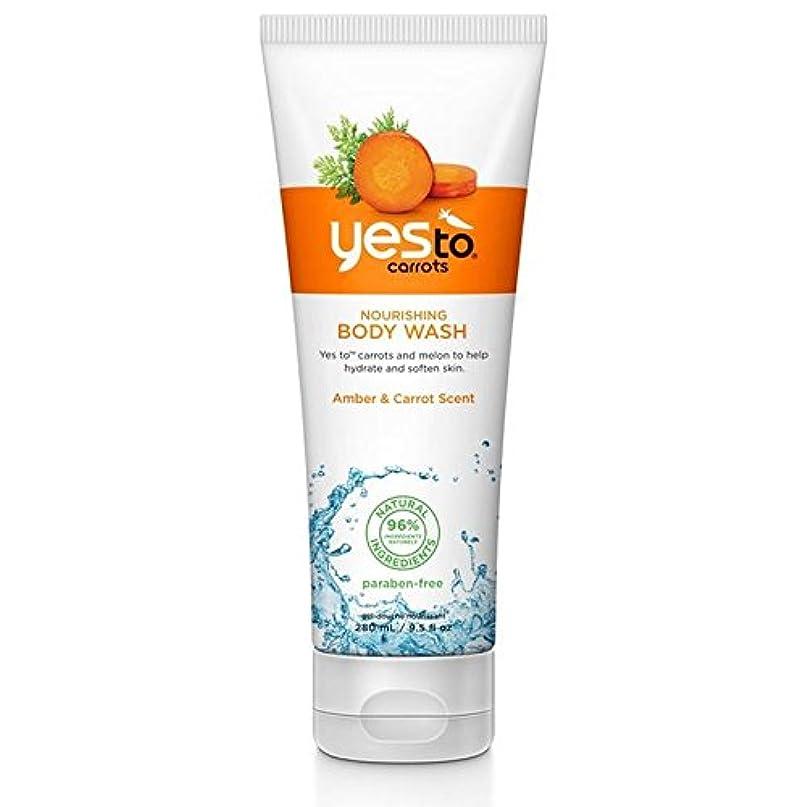 はいボディウォッシュ280ミリリットル栄養ニンジンへ x2 - Yes To Carrots Nourishing Body Wash 280ml (Pack of 2) [並行輸入品]