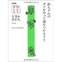 NHK知るを楽しむ 人生の歩き方 萩本欽一 欽ちゃんのダメをやって運をつかもう !!