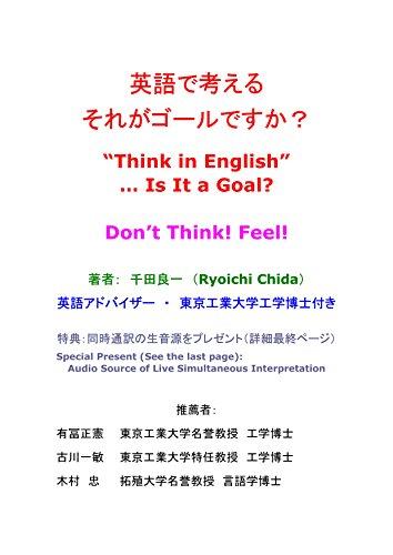 """「英語で考える」は、英語学習のゴールですか?  """"Think in English"""": Is it A Goal? : 「英語で考える」ことが英語学習の最終目標ではない。その上のレベルがある。そのレベルとは・・・の詳細を見る"""