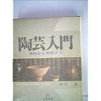 陶芸入門―原料から完成まで