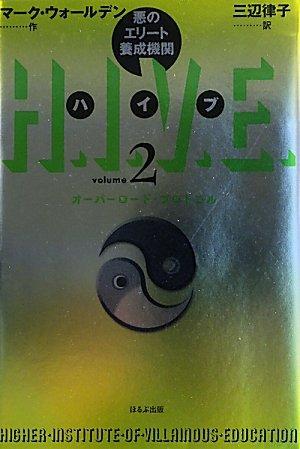 H.I.V.E.―悪のエリート養成機構〈volume2〉オーバーロード・プロトコル