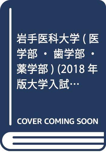 岩手医科大学(医学部・歯学部・薬学部) (2018年版大学入試シリーズ)