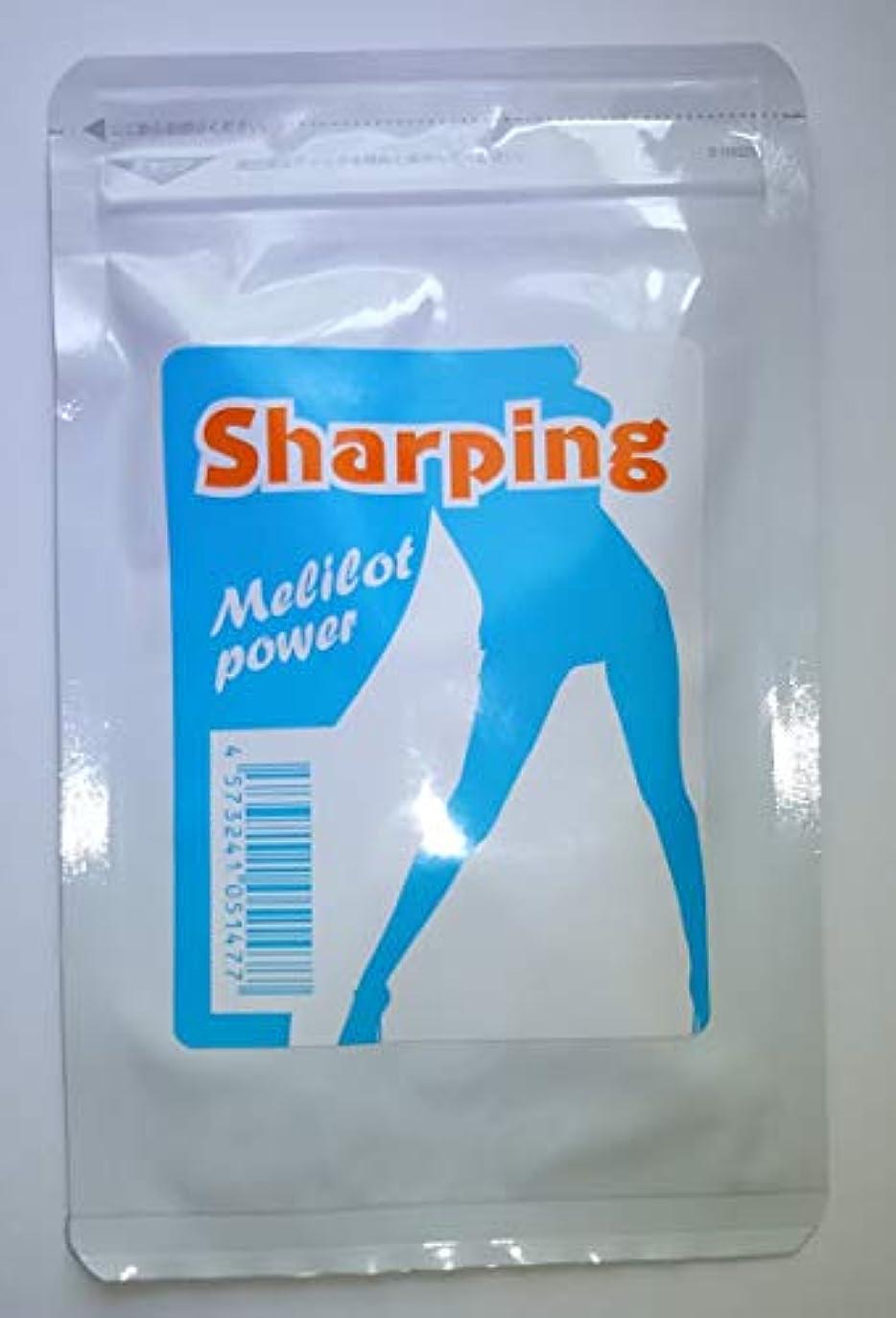 容疑者もつれ手綱シャーピング Sharping メリロート 180粒 ダイエットサポート