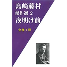島崎藤村傑作選2 「夜明け前」全4巻を1冊に合本
